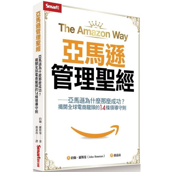 亞馬遜管理聖經:亞馬遜為什麼那麼成功?揭開全球電商龍頭的14條領導守則