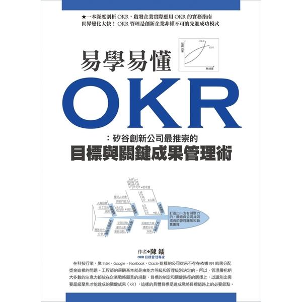 易學易懂OKR:矽谷創新公司最推崇的目標與關鍵成果管理術