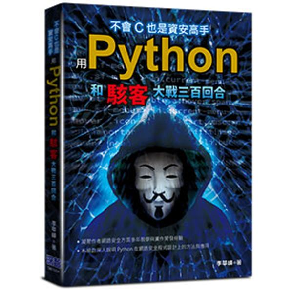 不會C也是資安高手:用Python和駭客大戰三百回合