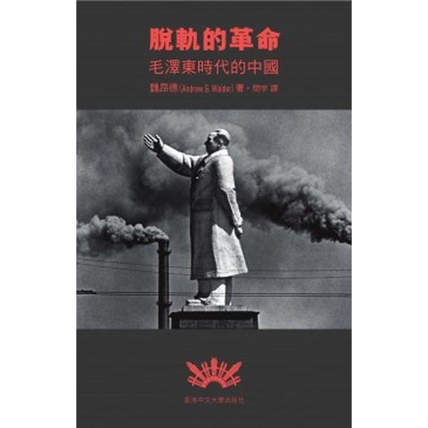 脫軌的革命:毛澤東時代的中國