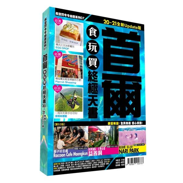 首爾食玩買終極天書:2020-21版