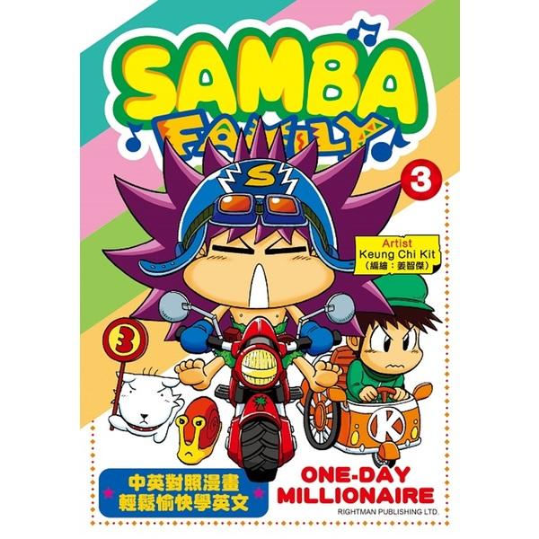 SAMBA FAMILY③ONE DAY MILLIONAIRE