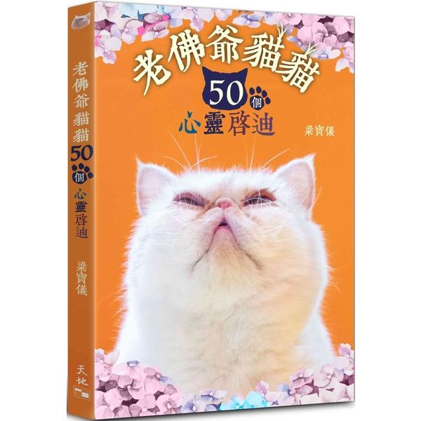 老佛爺貓貓50個心靈啟迪