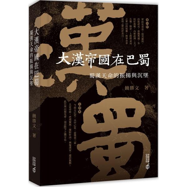 大漢帝國在巴蜀:蜀漢天命的振揚與沉墜
