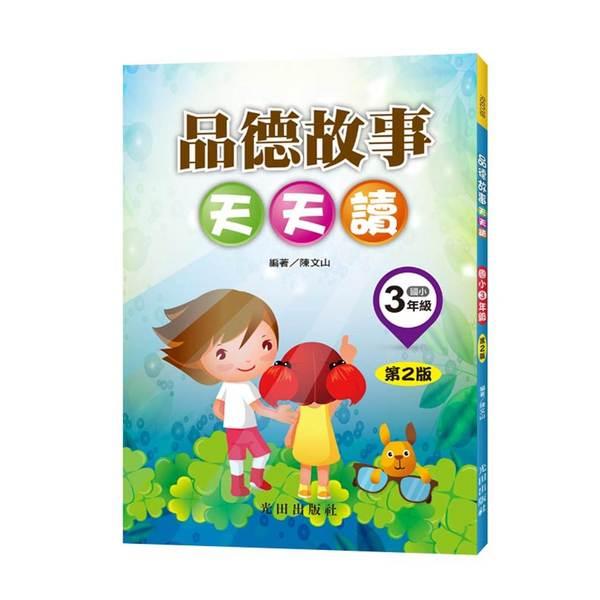 品德故事天天讀(國小3年級)(第2版)
