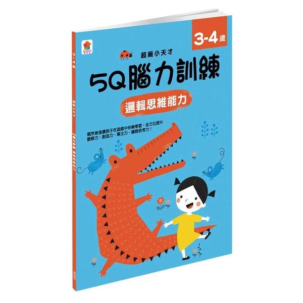 5Q 腦力訓練:3-4歲(邏輯思維能力)(1本練習本+86張貼紙)