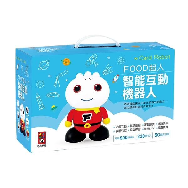 智能互動機器人:FOOD超人