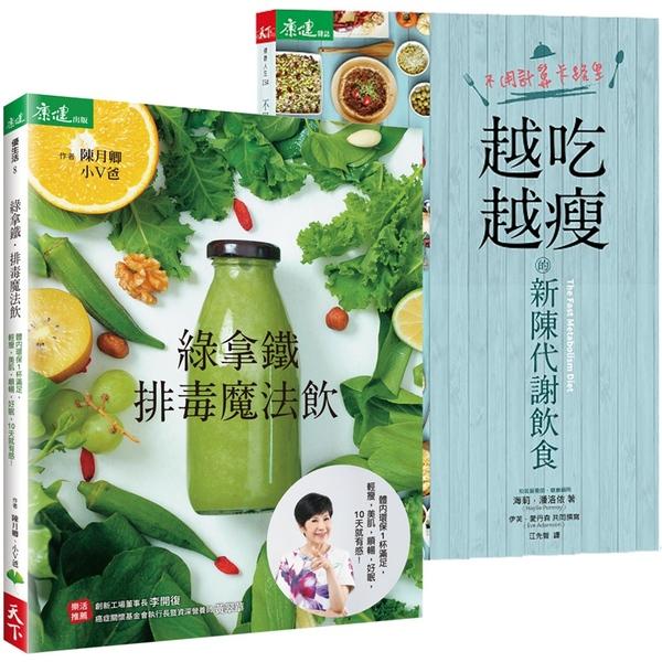 【享瘦套組】越吃越瘦的新陳代謝飲食+綠拿鐵‧排毒魔法飲