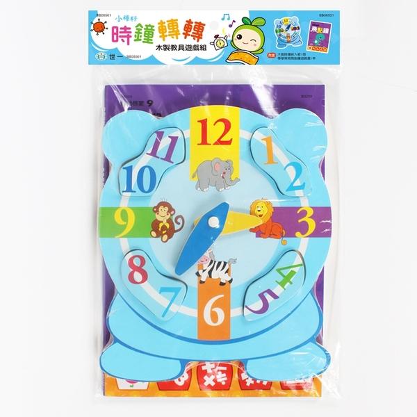 時鐘轉轉木製教具學習組(附「學學寫寫幾點鐘」遊戲書)