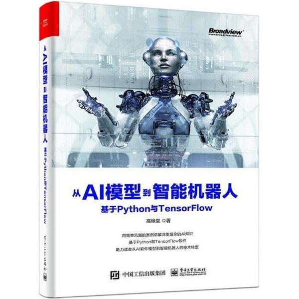 從AI模型到智能機器人:基於 Python 與 TensorFlow