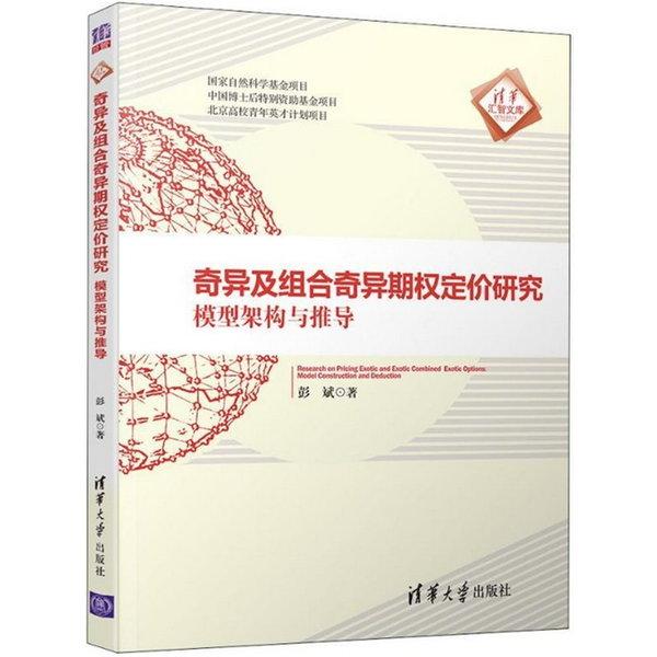 奇異及組合奇異期權定價研究:模型架構與推導(清華匯智文庫)