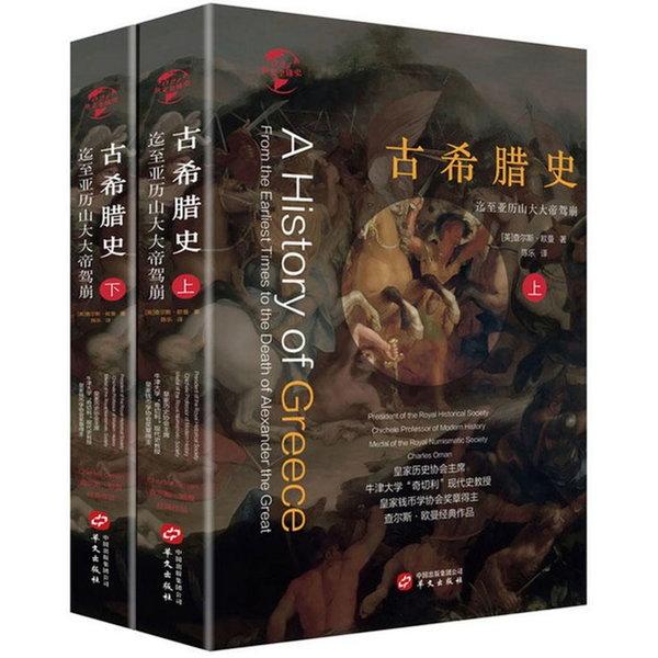 古希臘史(全2冊)