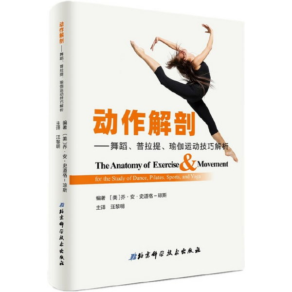 動作解剖——舞蹈、普拉提、瑜伽運動技巧解析