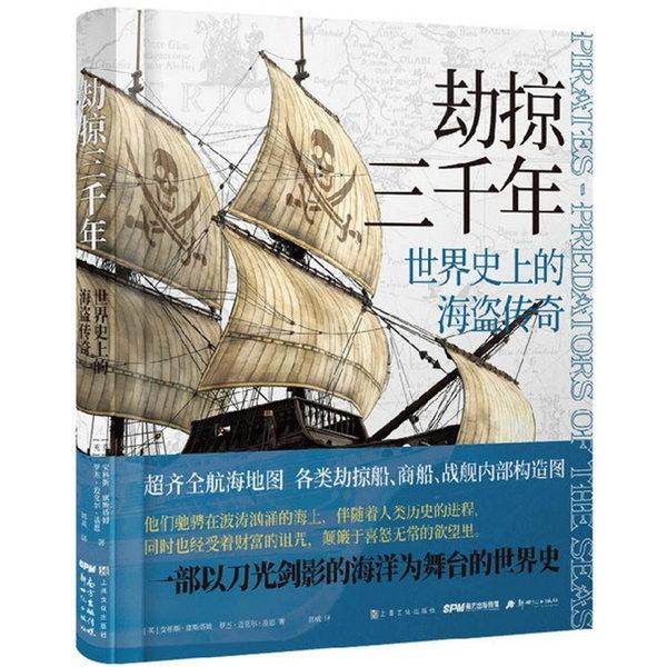 劫掠三千年-世界史上的海盜傳奇