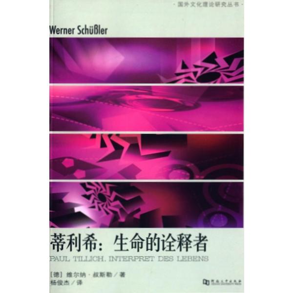 國外文化理論研究叢書.蒂利希:生命的詮釋者
