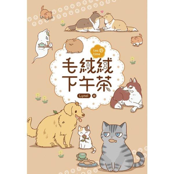 毛絨絨下午茶-Tea time-