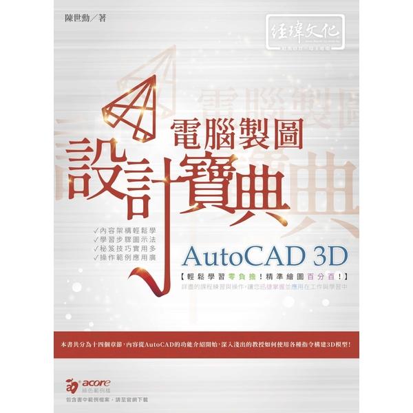 AutoCAD 3D 電腦製圖 設計寶典