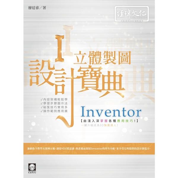 Inventor 立體製圖設計寶典