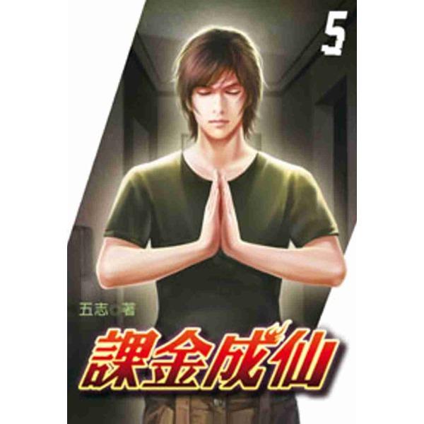 課金成仙05
