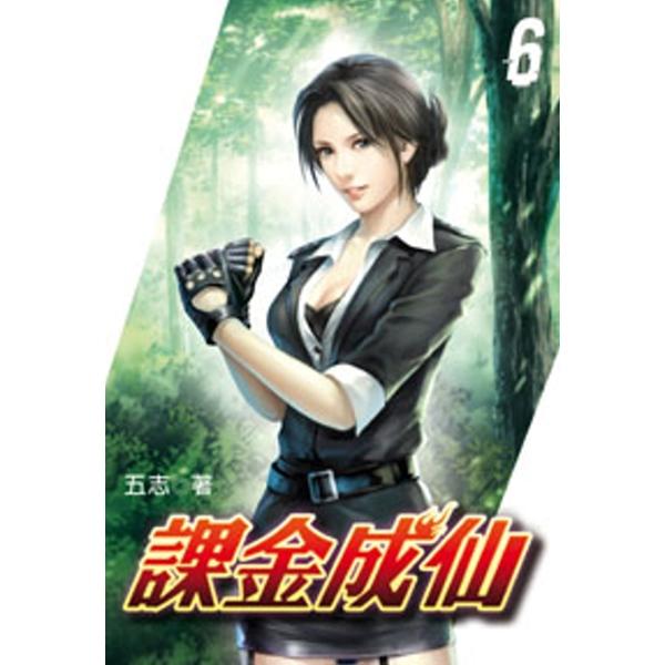 課金成仙06