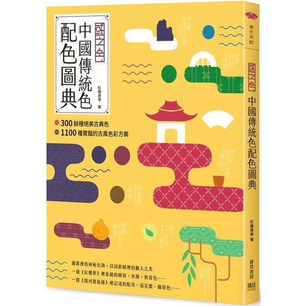 國之色 中國傳統色配色圖典:300餘種絕美古典色x1100種驚豔的古風色彩方案