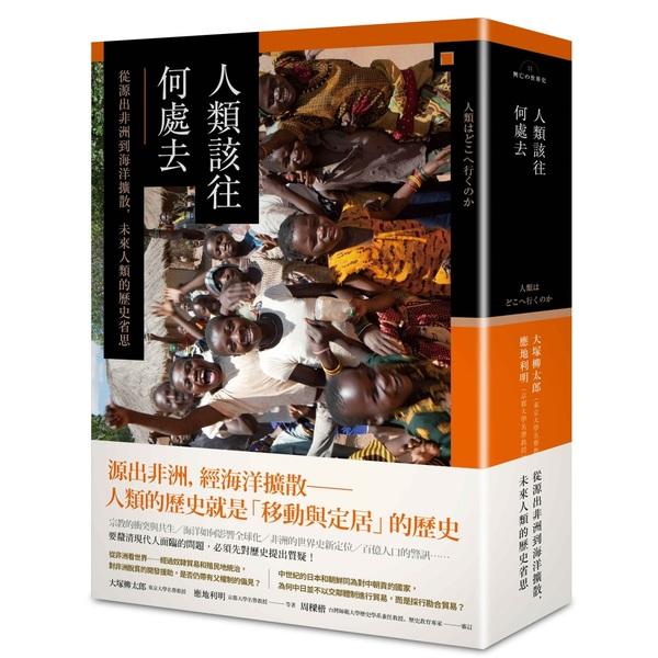 人類該往何處去:從源出非洲到海洋擴散,未來人類的歷史省思