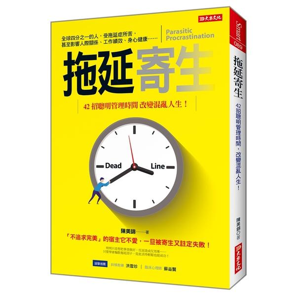 拖延寄生:42招聰明管理時間,改變混亂人生!