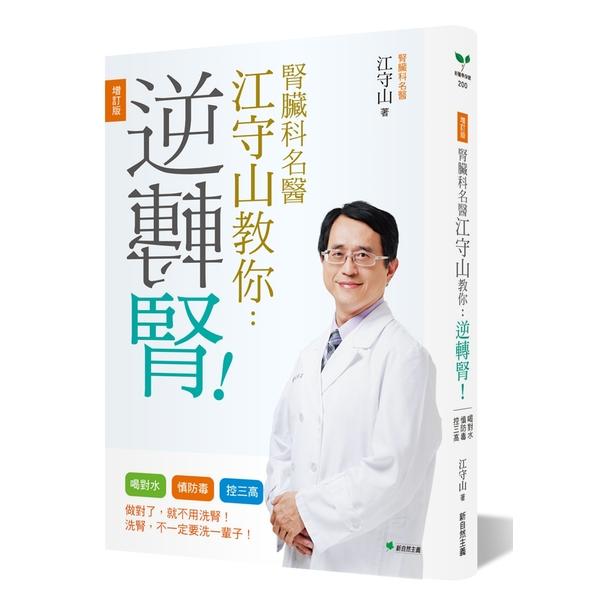 腎臟科名醫江守山教你逆轉腎:喝對水、慎防毒、控三高【增訂版】(二版)