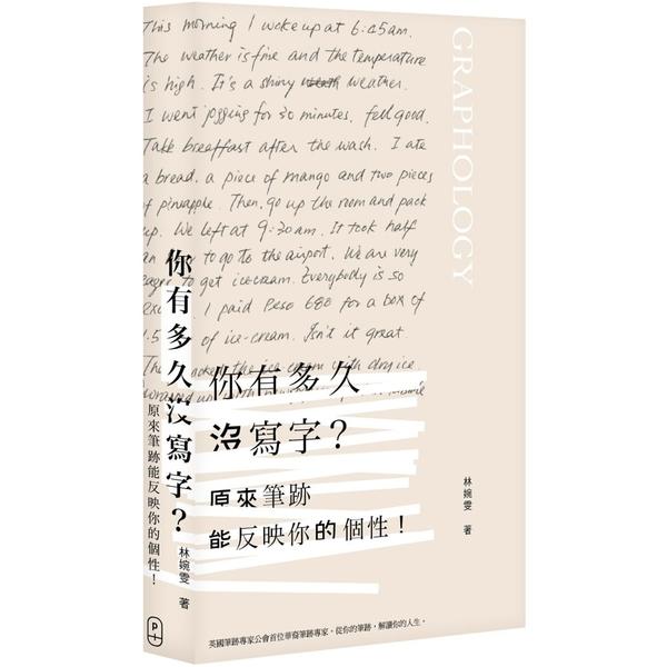 你有多久沒寫字?原來筆跡能反映你的個性!