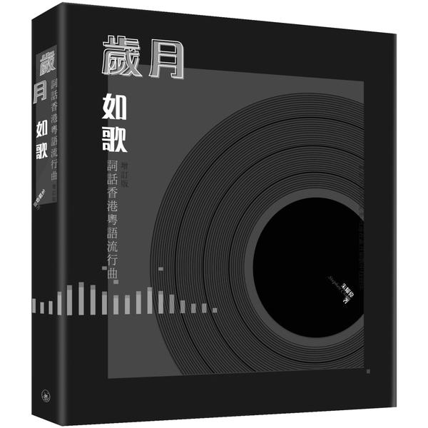 歲月如歌:詞話香港粵語流行曲(增訂版)