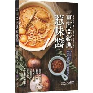 東南亞經典惹味醬(中英對照)