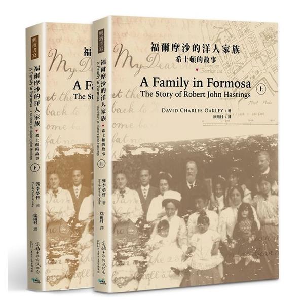福爾摩沙的洋人家族:希士頓的故事