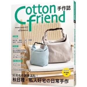 Cotton friend手作誌.46:好用布作創意滿點!秋日裡,私人好宅の日常手作