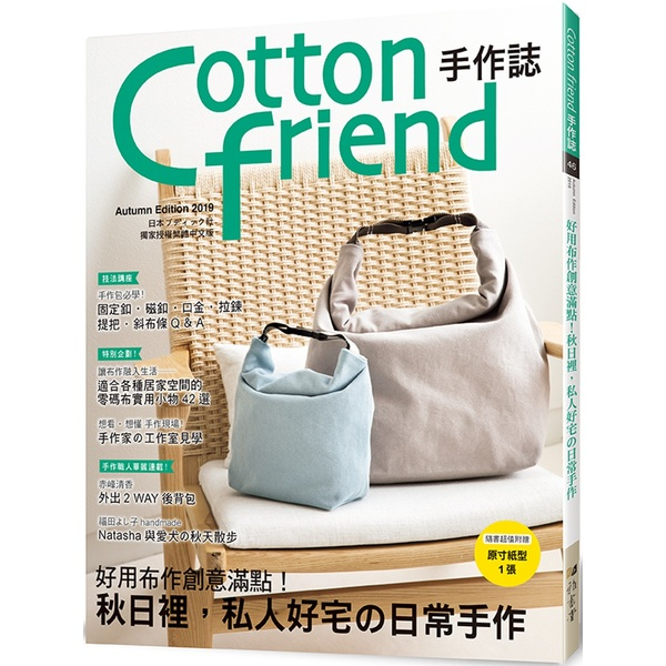Cotton friend手作誌.46:好用布作創意滿點!秋日裡,私人好宅の日常手作