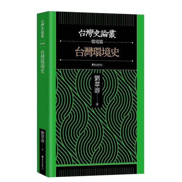 台灣環境史【台灣史論叢 環境篇】