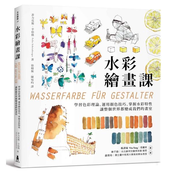 水彩繪畫課(二版):學習色彩理論、運用顏色技巧、掌握水彩特性,讓整個世界都變成我們的畫室