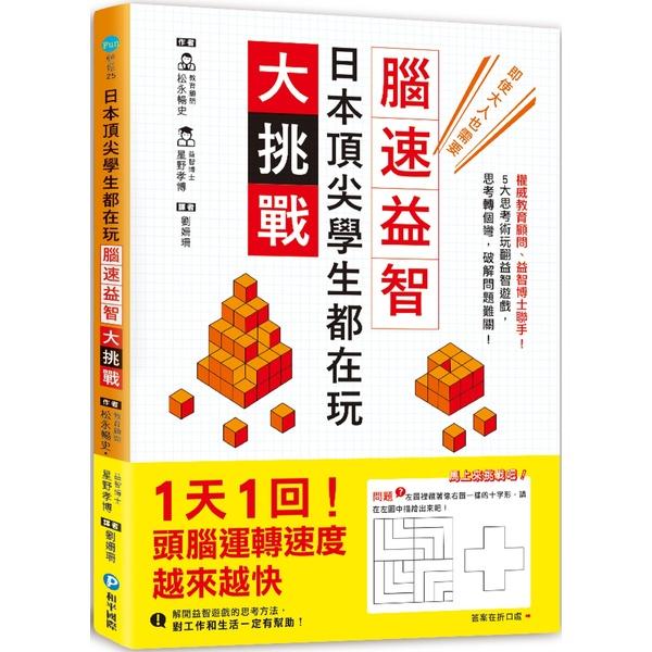 日本頂尖學生都在玩‧腦速益智大挑戰:權威教育顧問、益智博士聯手!5大思考術玩翻益智遊戲,思考轉個彎,破解問題難關