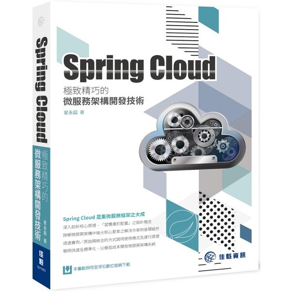 Spring Cloud 極致精巧的微服務架構開發技術