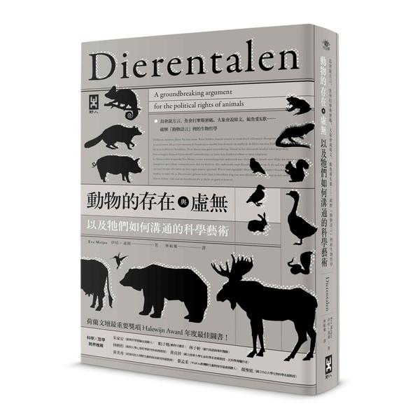 動物的存在與虛無,以及牠們如何溝通的科學藝術:鳥會說方言、魚會打摩斯密碼、大象會說韓文、鯨魚愛K歌……破解「動物語言」裡的生物哲學