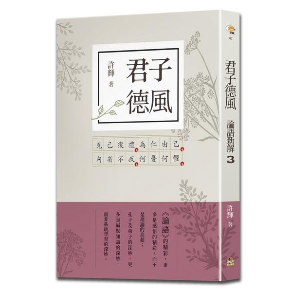 君子德風:論語新解(3)