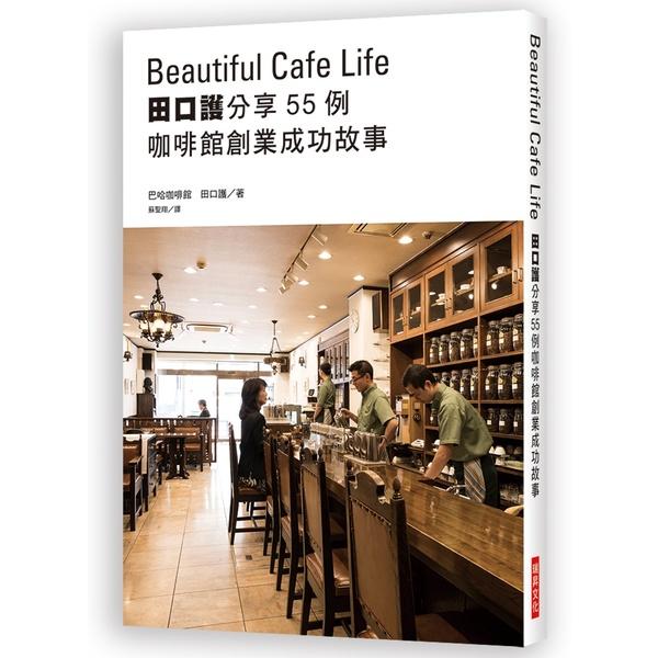 田口護分享55例咖啡館創業成功故事:深耕在地、築夢踏實,充滿人情味的新事業就此展開