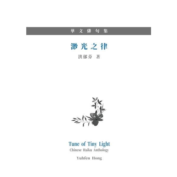 渺光之律:華文俳句集