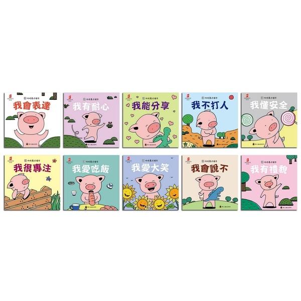小豬呼嚕性格養成繪本套書(10本)
