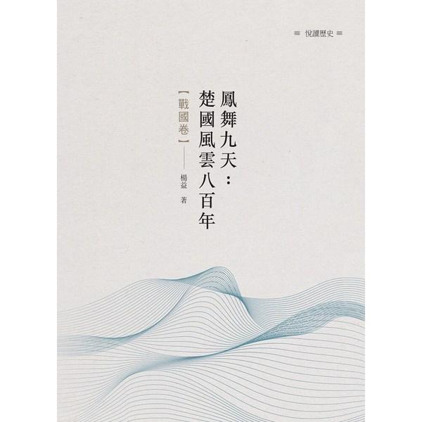 鳳舞九天:楚國風雲八百年 戰國卷