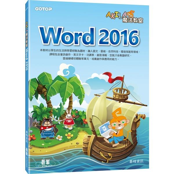 AKILA魔法教室:Word 2016