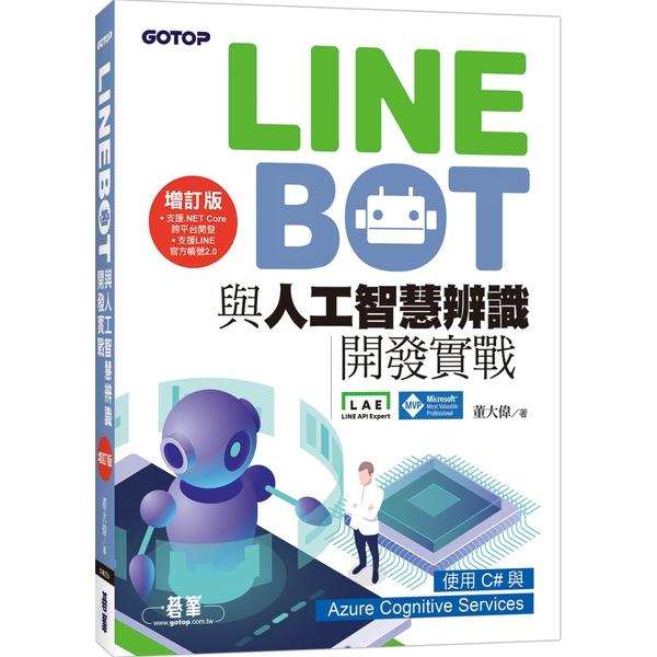 LINE Bot與人工智慧辨識開發實戰 增訂版|使用C#與Azure Cognitive Services
