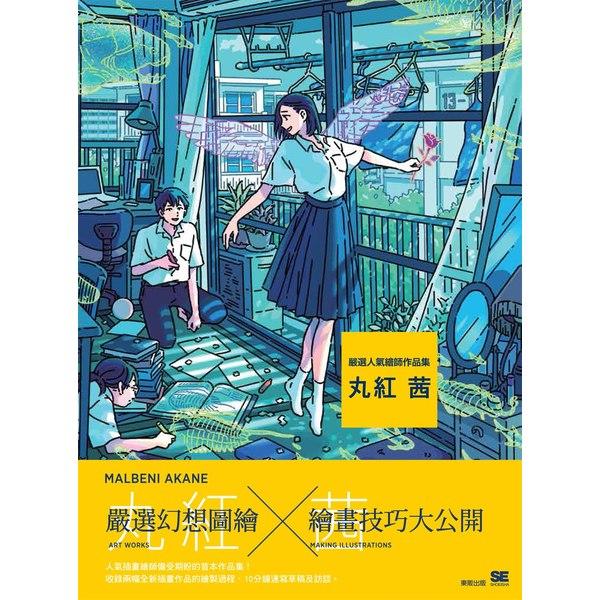 嚴選人氣繪師作品集:丸紅 茜