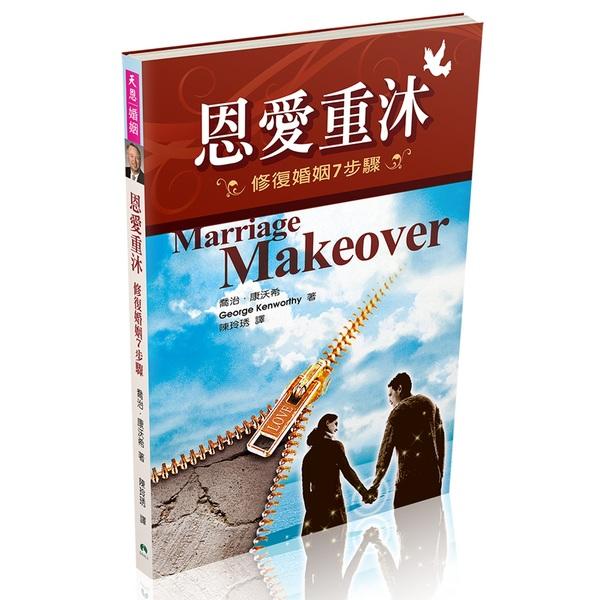 恩愛重沐:修復婚姻7步驟