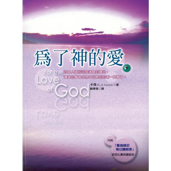為了神的愛(下冊)