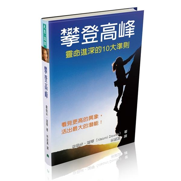 攀登高峰:靈命進深的10大準則
